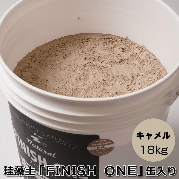 珪藻土塗り壁材 ケイソウくん「カラフル&イージー」 18kg入 キャメル色【缶入り】