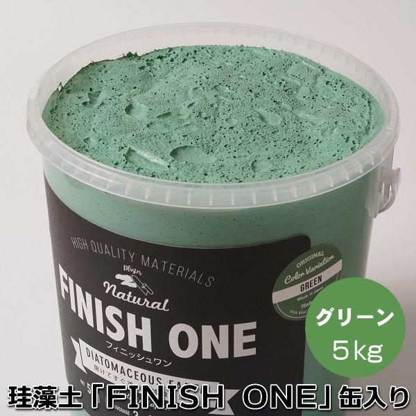 珪藻土塗り壁材 ケイソウくん「カラフル&イージー」 5kg入 グリーン色【缶入り】
