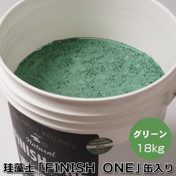 珪藻土塗り壁材 ケイソウくん「カラフル&イージー」 18kg入 グリーン色【缶入り】