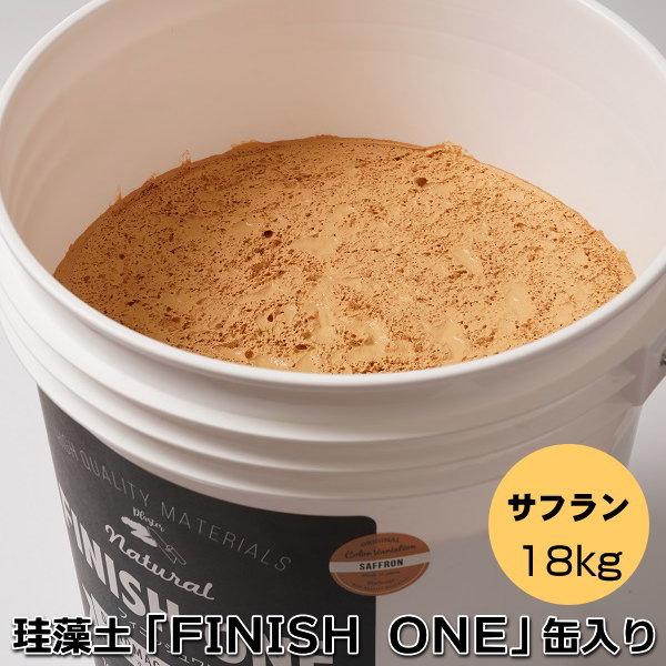 珪藻土塗り壁材 ケイソウくん「カラフル&イージー」 18kg入 サフラン色【缶入り】