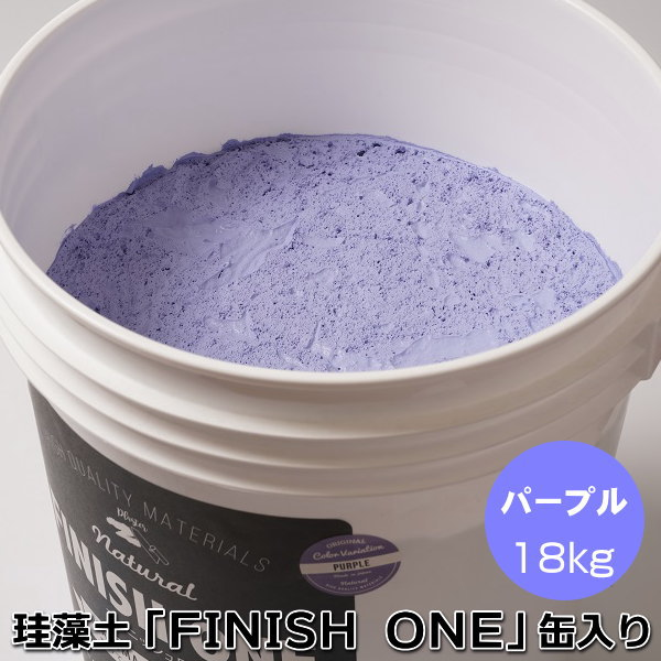 珪藻土塗り壁材 ケイソウくん「カラフル&イージー」 18kg入 パープル色【缶入り】