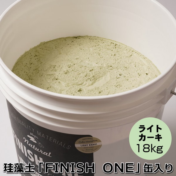 珪藻土塗り壁材 ケイソウくん「カラフル&イージー」 18kg入 ライトカーキ色【缶入り】
