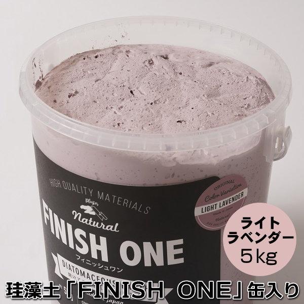 珪藻土塗り壁材 ケイソウくん「カラフル&イージー」 5kg入 ライトラベンダー色【缶入り】