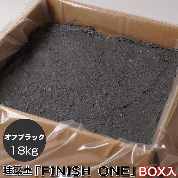 珪藻土塗り壁材 ケイソウくん「カラフル&イージー」 18kg入 オフブラック色【箱入り】