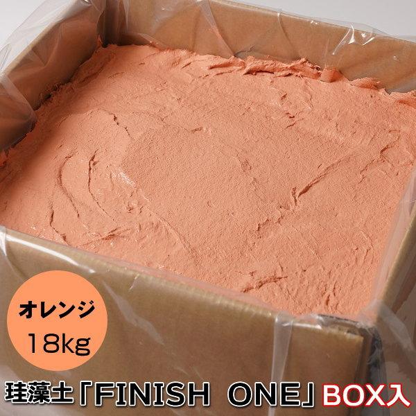珪藻土塗り壁材 ケイソウくん「カラフル&イージー」 18kg入 オレンジ色【箱入り】