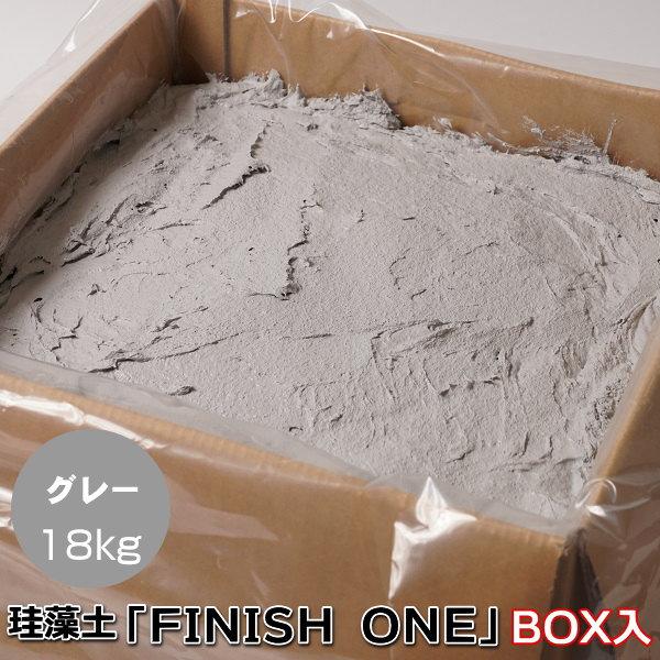 珪藻土塗り壁材 ケイソウくん「カラフル&イージー」 18kg入 グレー色【箱入り】