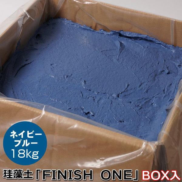 珪藻土塗り壁材 ケイソウくん「カラフル&イージー」 18kg入 ネイビーブルー色【箱入り】