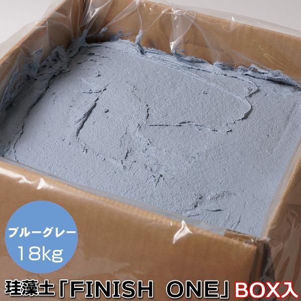 珪藻土塗り壁材 ケイソウくん「カラフル&イージー」 18kg入 ブルーグレー色【箱入り】