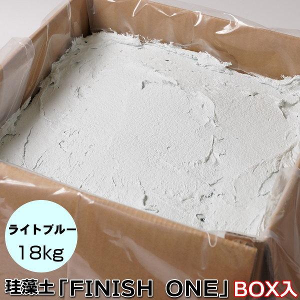 珪藻土塗り壁材 ケイソウくん「カラフル&イージー」 18kg入 ライトブルー色【箱入り】