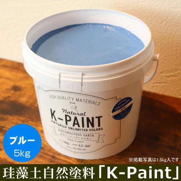 珪藻土 自然塗料 「K-PAINT」 5kg入 ブルー色