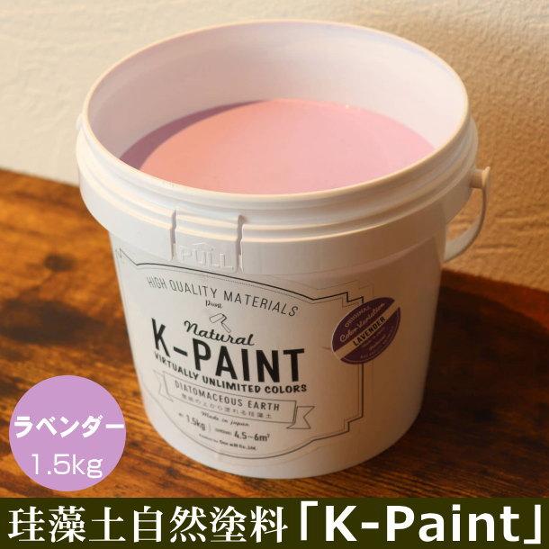 珪藻土 自然塗料 「K-PAINT」 1.5kg入 ラベンダー色