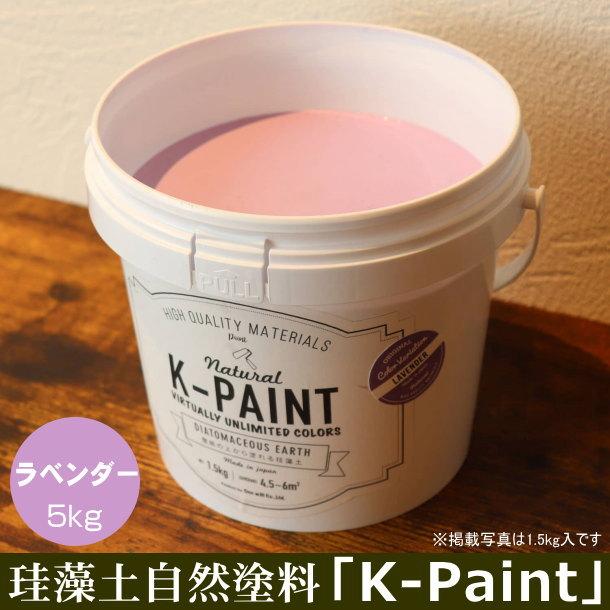 珪藻土 自然塗料 「K-PAINT」 5kg入 ラベンダー色
