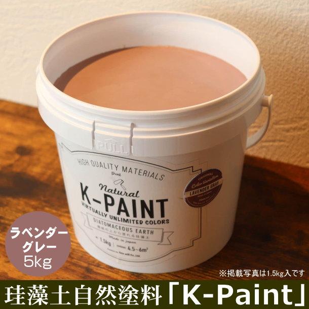 珪藻土 自然塗料 「K-PAINT」 5kg入 ラベンダーグレー色