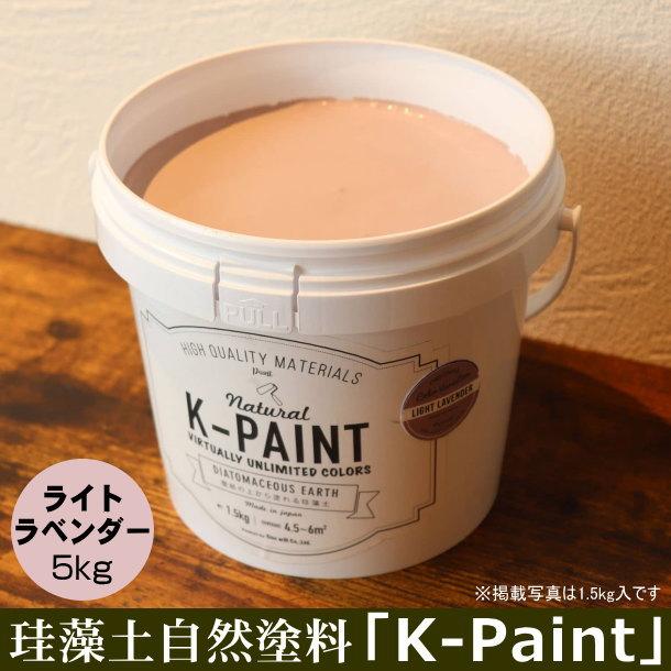【健康 塗料 調湿 簡単 シックハウス対策 ぬり壁 天然素材 DIY 漆喰 ケイペイント】珪藻土配合の高機能健康自然塗料! 珪藻土 自然塗料 「K-PAINT」 5kg入 ライトラベンダー色