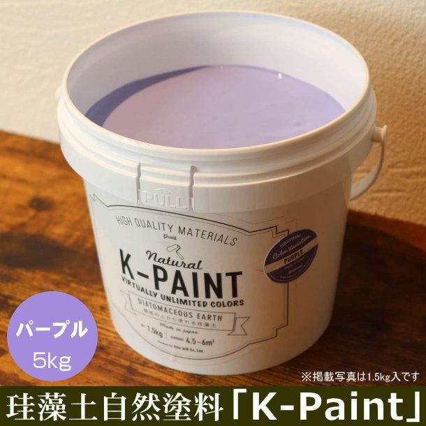 【健康 塗料 調湿 簡単 シックハウス対策 ぬり壁 天然素材 DIY 漆喰 ケイペイント】珪藻土配合の高機能健康自然塗料! 珪藻土 自然塗料 「K-PAINT」 5kg入 パープル色