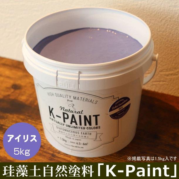 珪藻土 自然塗料 「K-PAINT」 5kg入 アイリス色