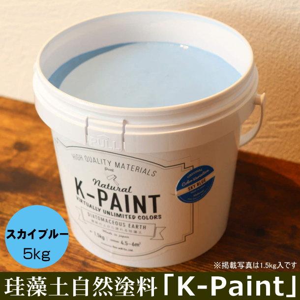 【健康 塗料 調湿 簡単 シックハウス対策 ぬり壁 天然素材 DIY 漆喰 ケイペイント】珪藻土配合の高機能健康自然塗料! 珪藻土 自然塗料 「K-PAINT」 5kg入 スカイブルー色