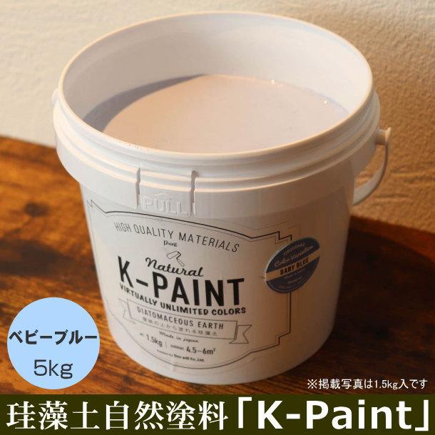 珪藻土 自然塗料 「K-PAINT」 5kg入 ベビーブルー色