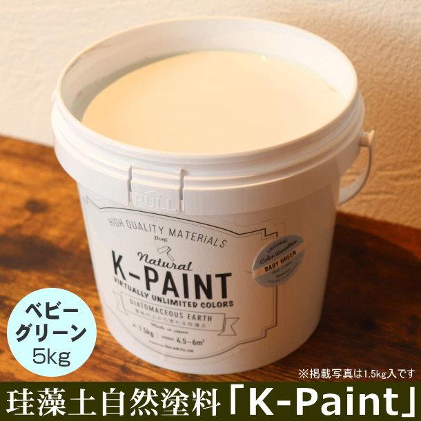 珪藻土 自然塗料 「K-PAINT」 5kg入 ベビーグリーン色