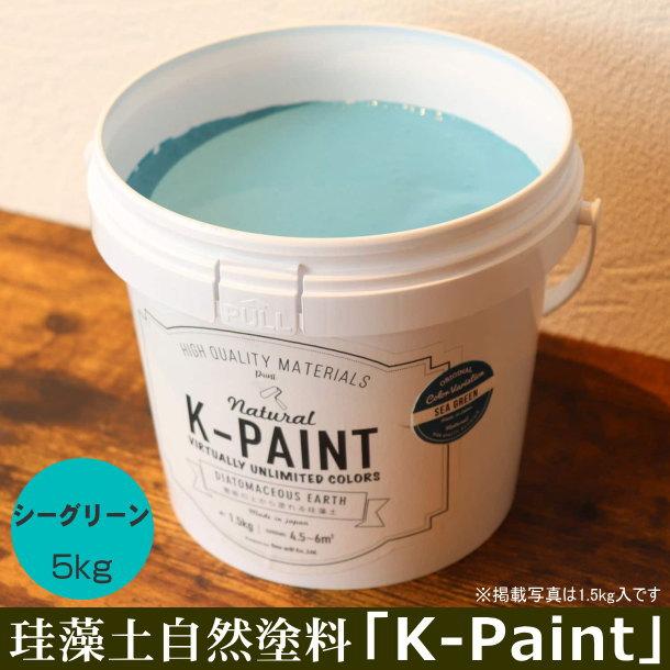 【健康 塗料 調湿 簡単 シックハウス対策 ぬり壁 天然素材 DIY 漆喰 ケイペイント】珪藻土配合の高機能健康自然塗料! 珪藻土 自然塗料 「K-PAINT」 5kg入 シーグリーン色