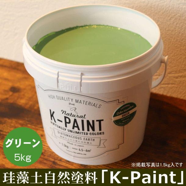 珪藻土 自然塗料 「K-PAINT」 5kg入 グリーン色
