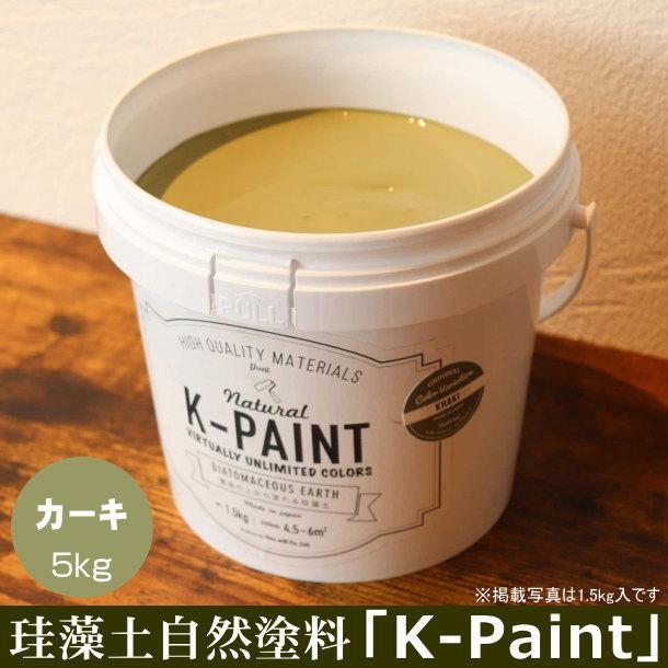 珪藻土 自然塗料 「K-PAINT」 5kg入 カーキ色