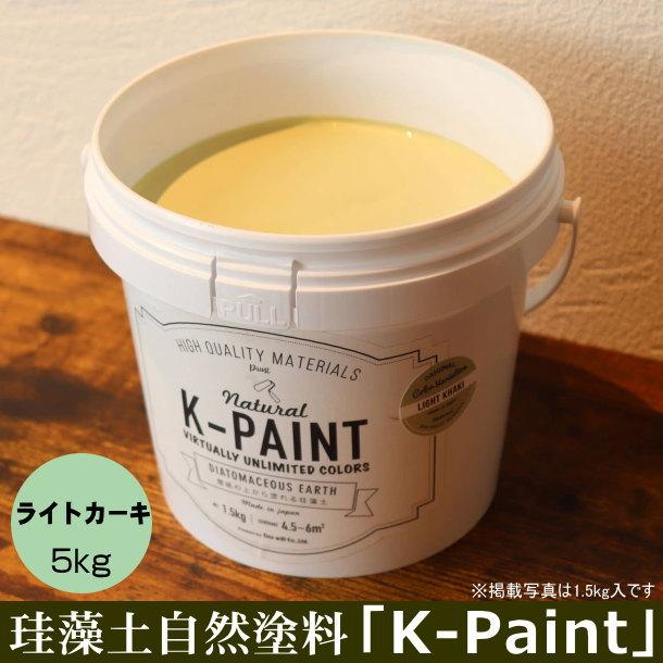 【健康 塗料 調湿 簡単 シックハウス対策 ぬり壁 天然素材 DIY 漆喰 ケイペイント】珪藻土配合の高機能健康自然塗料! 珪藻土 自然塗料 「K-PAINT」 5kg入 ライトカーキ色