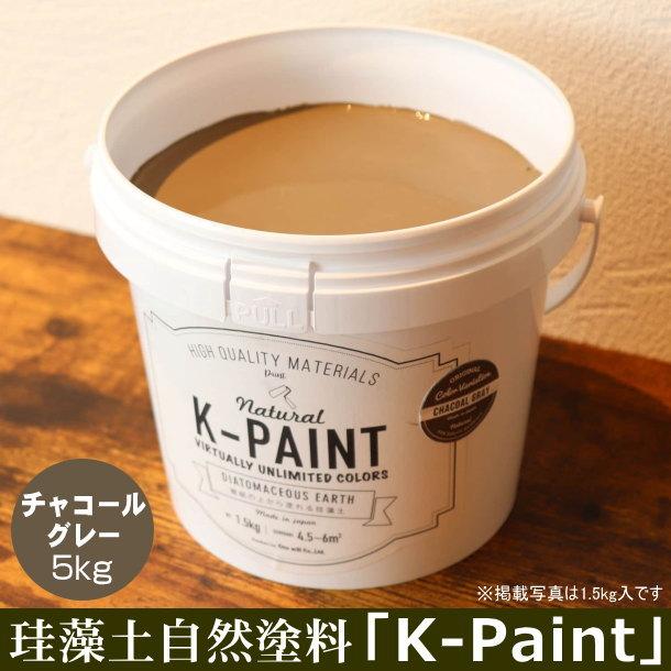 【健康 塗料 調湿 簡単 シックハウス対策 ぬり壁 天然素材 DIY 漆喰 ケイペイント】珪藻土配合の高機能健康自然塗料! 珪藻土 自然塗料 「K-PAINT」 5kg入 チャコールグレー色