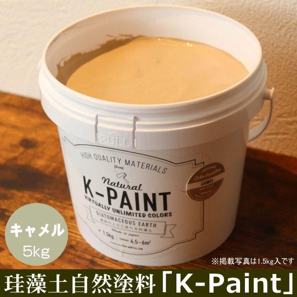 【健康 塗料 調湿 簡単 シックハウス対策 ぬり壁 天然素材 DIY 漆喰 ケイペイント】珪藻土配合の高機能健康自然塗料! 珪藻土 自然塗料 「K-PAINT」 5kg入 キャメル色