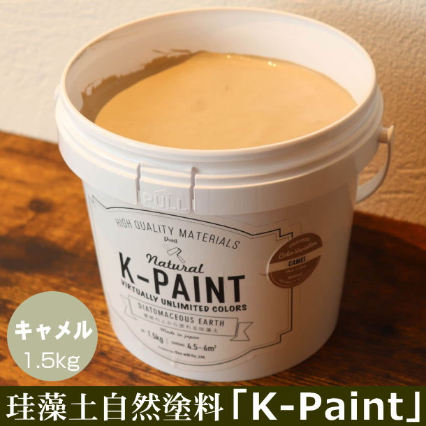 珪藻土 自然塗料 「K-PAINT」 1.5kg入 キャメル色
