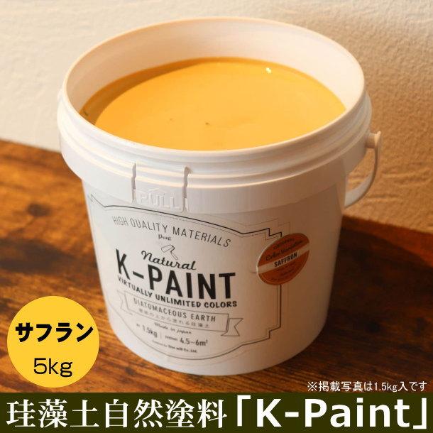 珪藻土 自然塗料 「K-PAINT」 5kg入 サフラン色