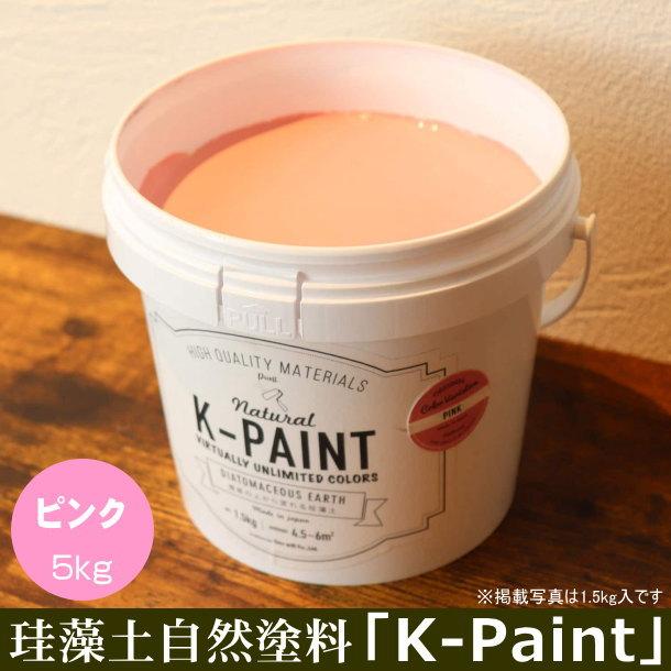 珪藻土 自然塗料 「K-PAINT」 5kg入 ピンク色