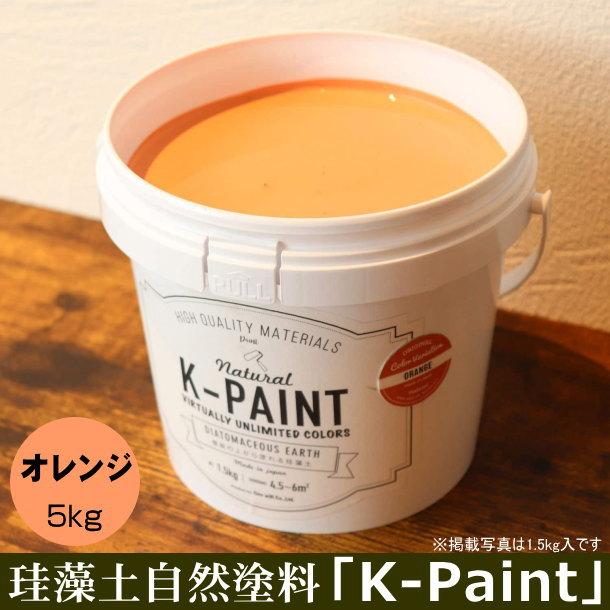【健康 塗料 調湿 簡単 シックハウス対策 ぬり壁 天然素材 DIY 漆喰 ケイペイント】珪藻土配合の高機能健康自然塗料! 珪藻土 自然塗料 「K-PAINT」 5kg入 オレンジ色