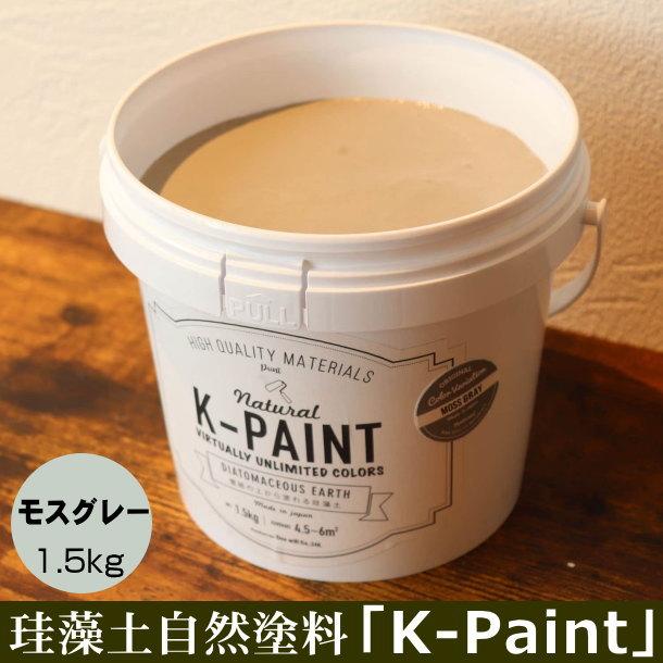 珪藻土 自然塗料 「K-PAINT」 5kg入 モスグレー色