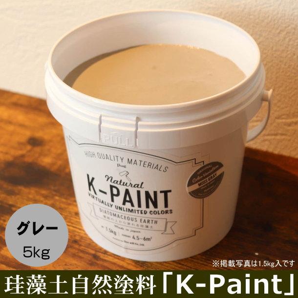 珪藻土 自然塗料 「K-PAINT」 5kg入 グレー色