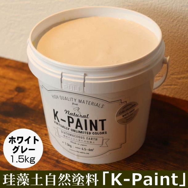 珪藻土 自然塗料 「K-PAINT」 1.5kg入 ホワイトグレー色