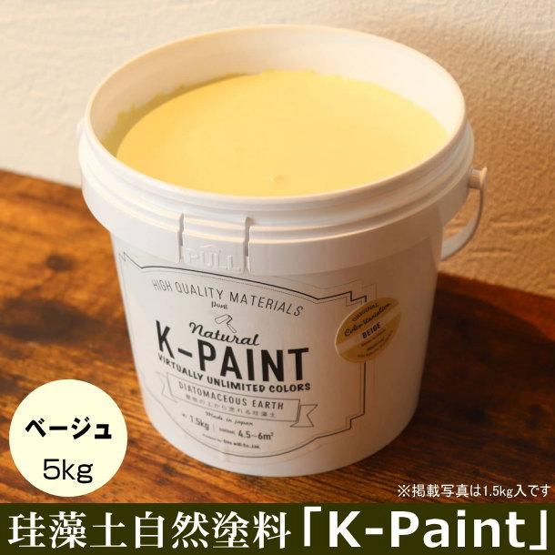 珪藻土 自然塗料 「K-PAINT」 5kg入 ベージュ色