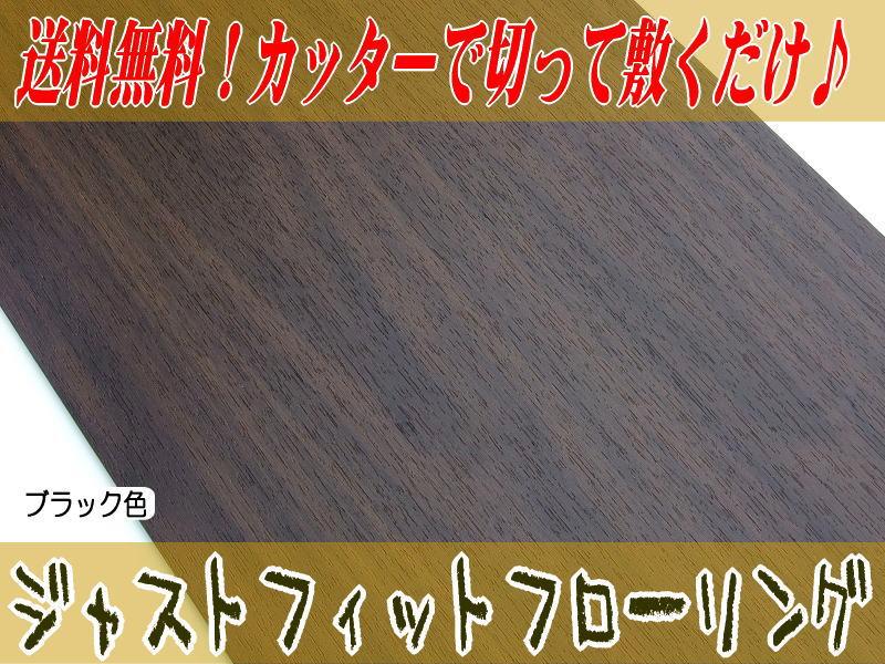 ジャストフィットフローリング 木目調ブラック色 巾250×長さ1050×厚さ4.5ミリ 12枚入【smtb-s】