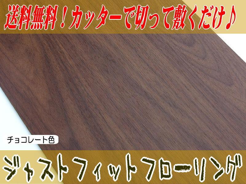 ジャストフィットフローリング 木目調チョコレート色 巾250×長さ1050×厚さ4.5ミリ 12枚入【smtb-s】