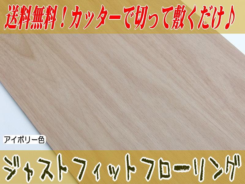 ジャストフィットフローリング 木目調アイボリー色 巾250×長さ1050×厚さ4.5ミリ 12枚入【smtb-s】