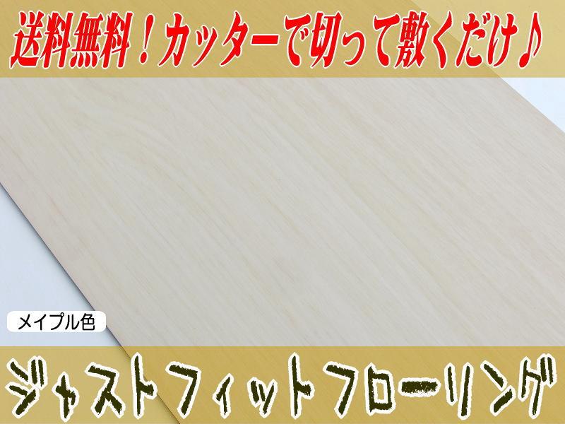 ジャストフィットフローリング 木目調メイプル色 巾250×長さ1050×厚さ4.5ミリ 12枚入【smtb-s】