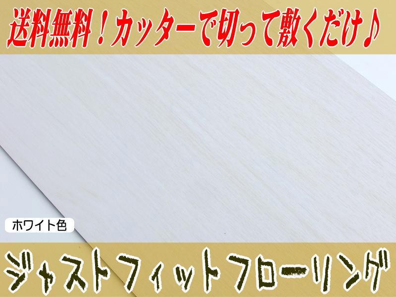 ジャストフィットフローリング 木目調ホワイト色 巾250×長さ1050×厚さ4.5ミリ 12枚入【smtb-s】