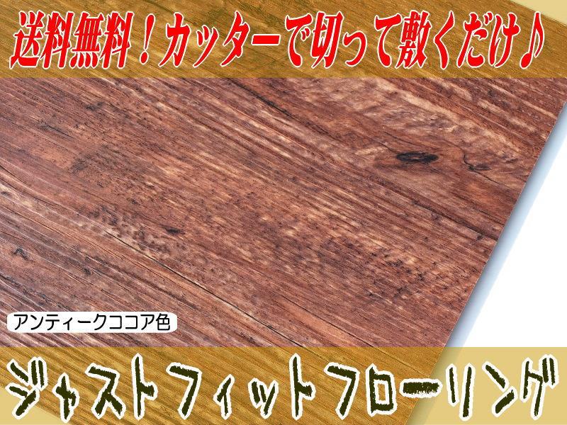 ジャストフィットフローリング アンティークココア色 巾250×長さ1050×厚さ4.5ミリ 12枚入