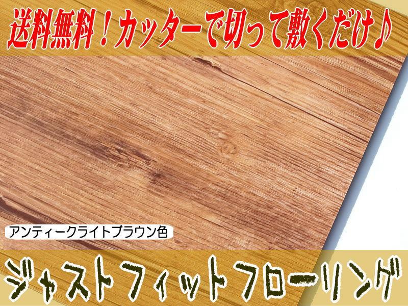 ジャストフィットフローリング アンティークライトブラウン色 巾250×長さ1050×厚さ4.5ミリ 12枚入