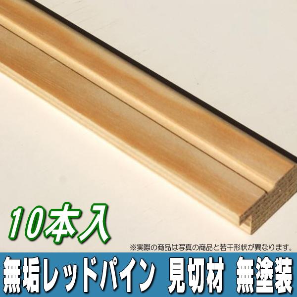 レッドパイン 無垢 見切り 無塗装 長さ3900ミリ品 【10本入】