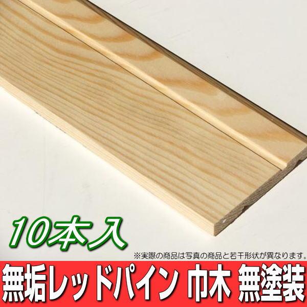 レッドパイン 無垢 巾木 無塗装 長さ3900ミリ品 【10本入】