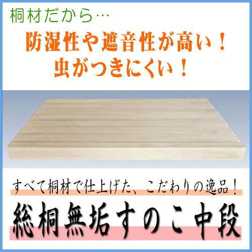 押入 中段セット 桐無垢材 すのこ棚タイプ 間口1820ミリ 【6尺用】