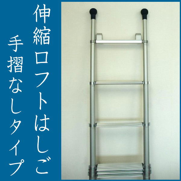 伸縮ロフトはしご 手すりなしタイプ 8尺用(使用高2380~2410ミリ)