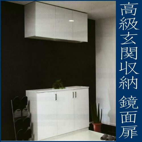 玄関収納 天袋 ホワイト 鏡面扉 シンプルデザイン 間口400ミリ