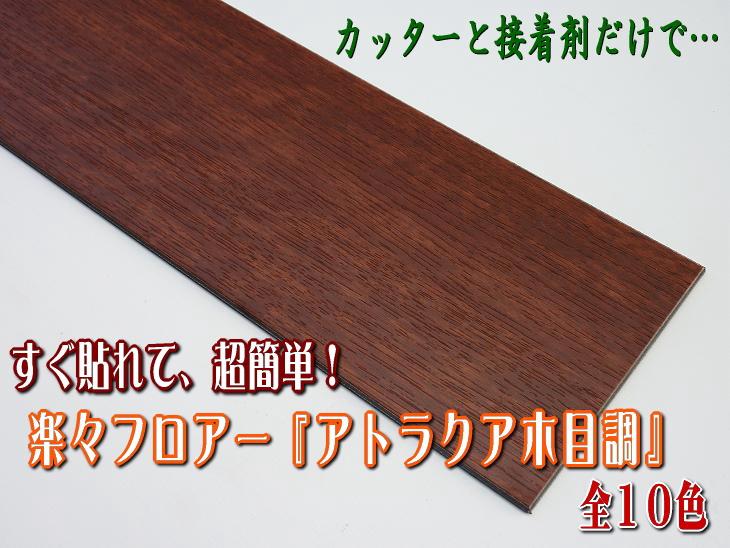 簡単フロアー「アトラクア」 木目調 3ミリ厚品 1ケース(3.01平米分)【smtb-s】